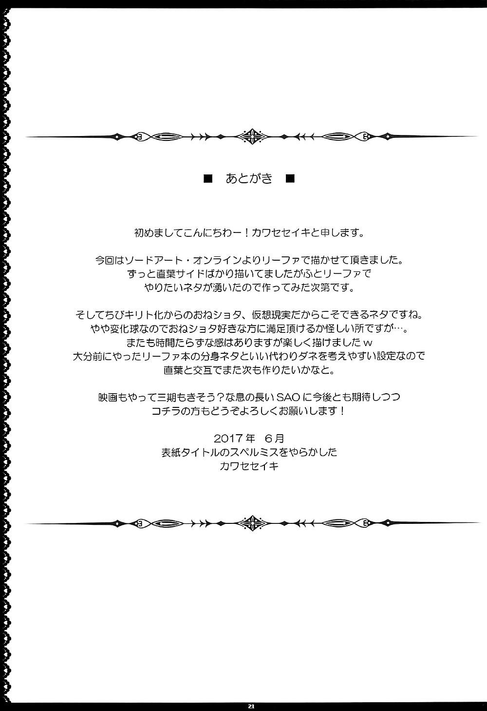 SAOn-REVERSE-20.jpg