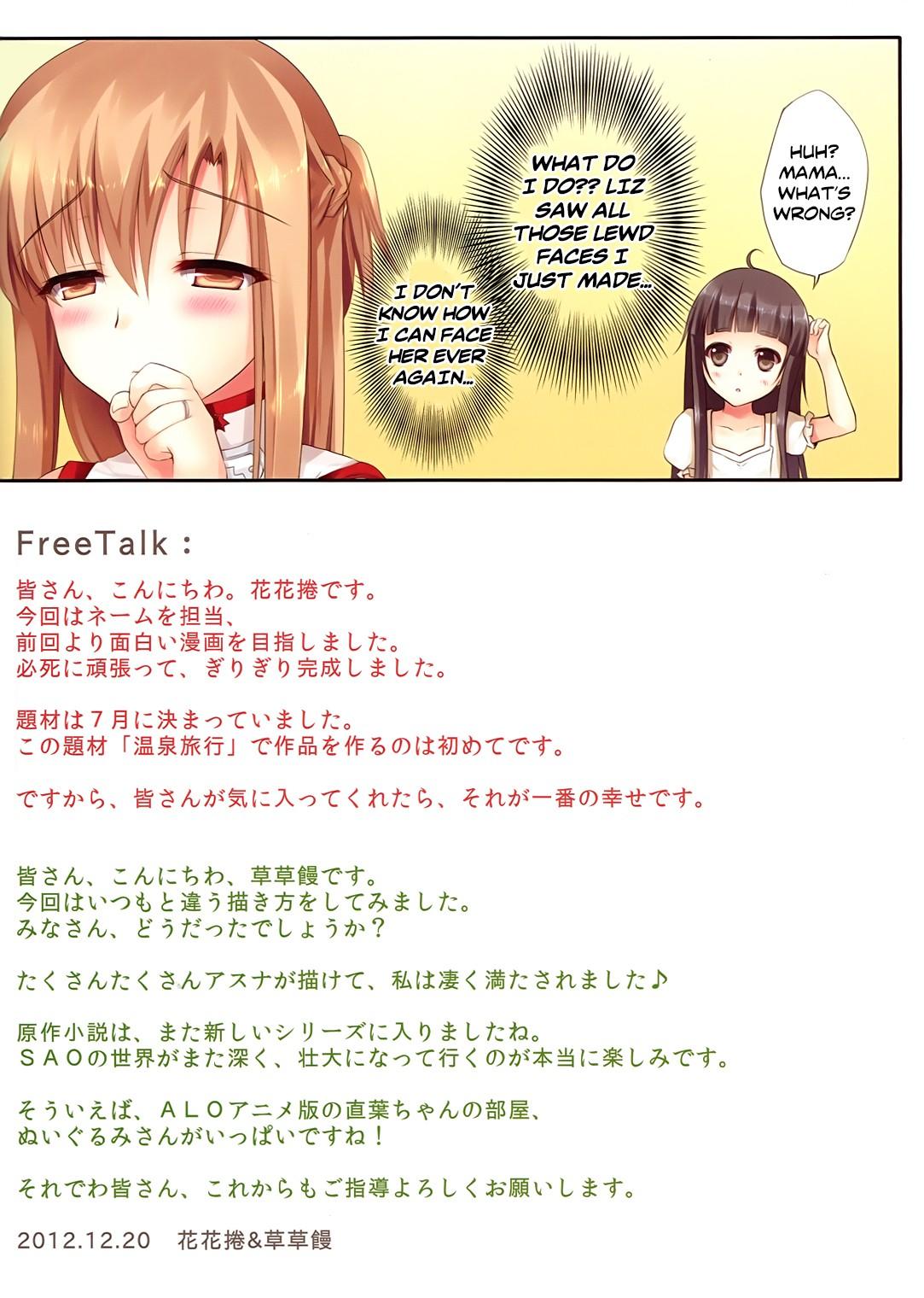 Aisai to Onsen Ryoko 16