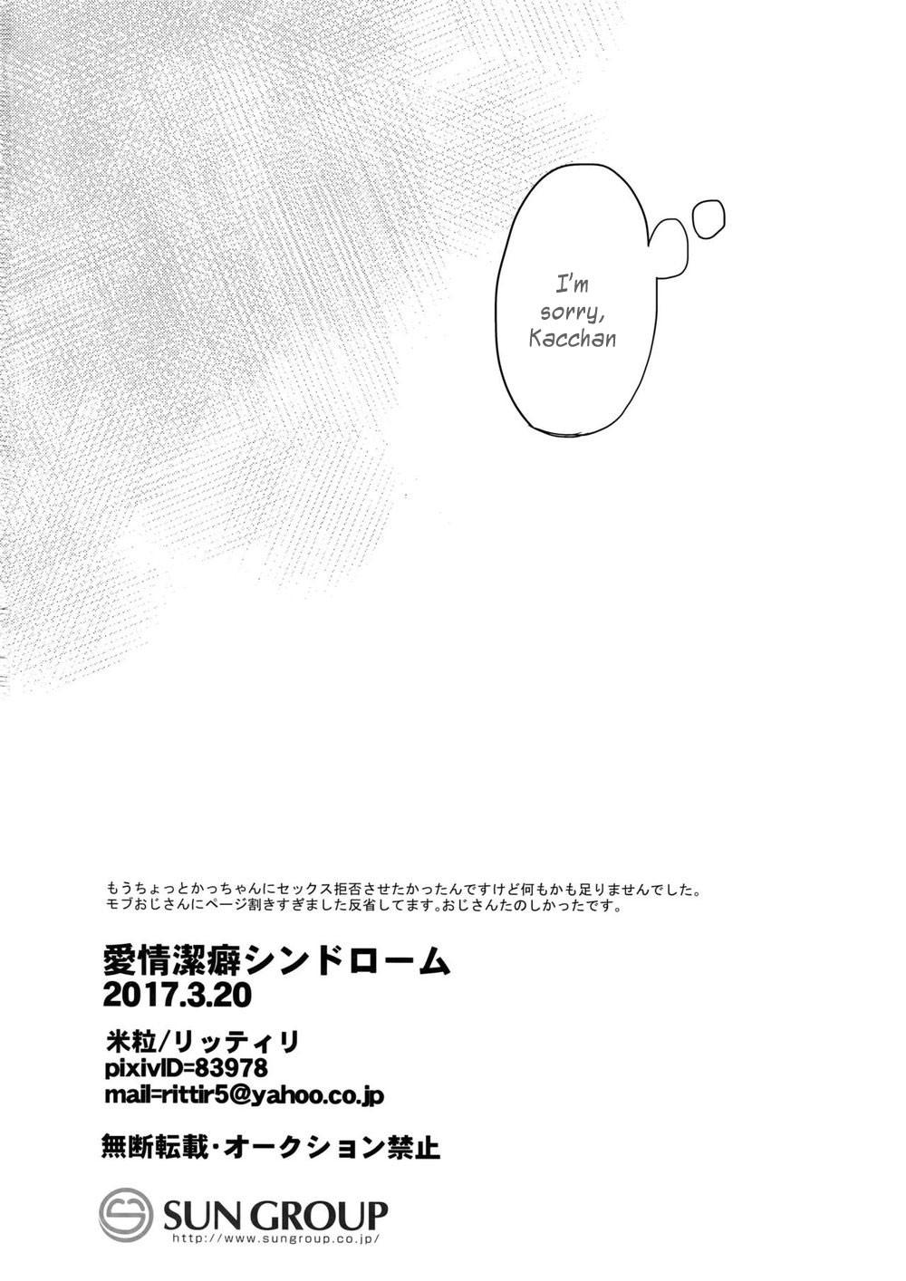 Aiyoku Keppeki Syndrome 52