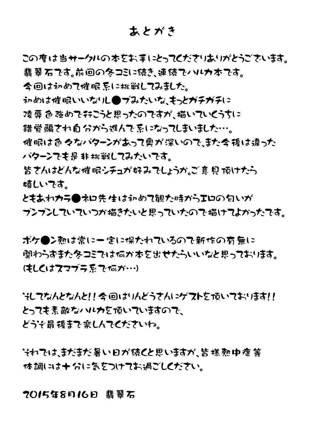 Pokemon Trainer Haruka Kyousei Saimin Battle 20