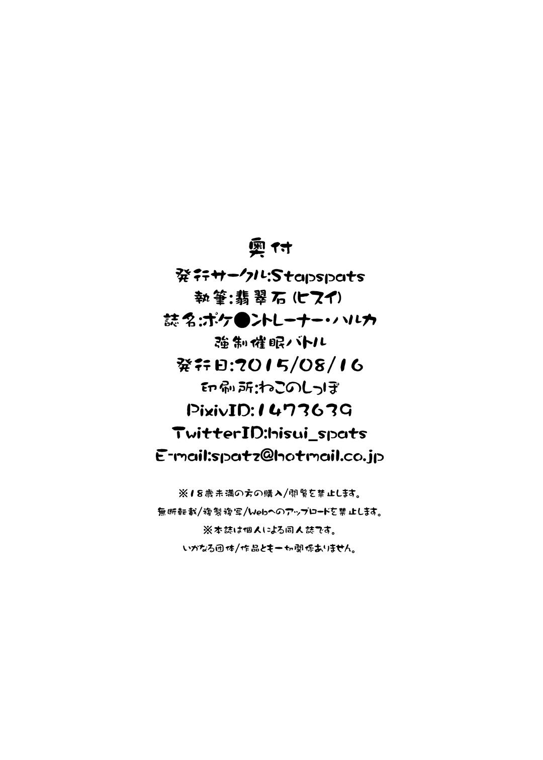 Pokemon Trainer Haruka Kyousei Saimin Battle 21