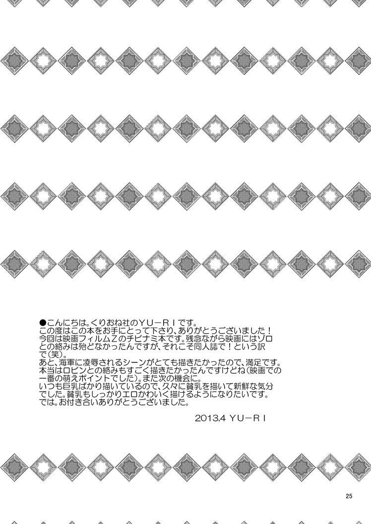 Chibi Koukaishi o Mederu Hon Tiny Navigator Appreciation Book 24