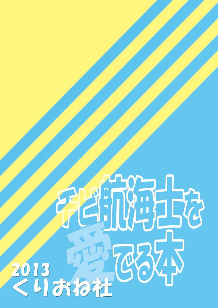 Chibi Koukaishi o Mederu Hon Tiny Navigator Appreciation Book 30