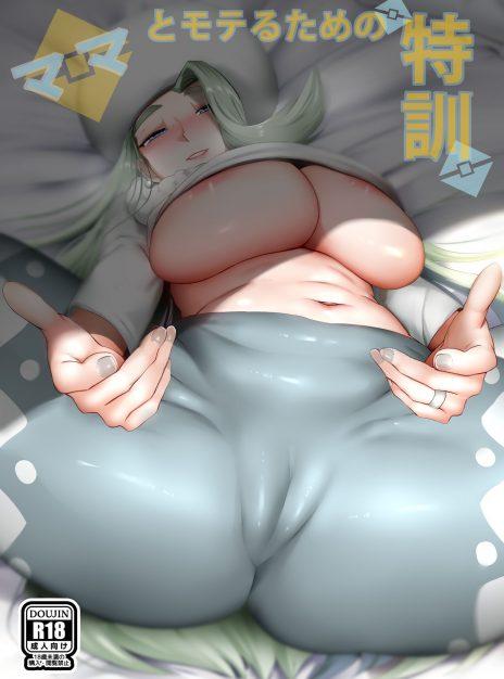 Mama's Special Training! – Pokemon XXX