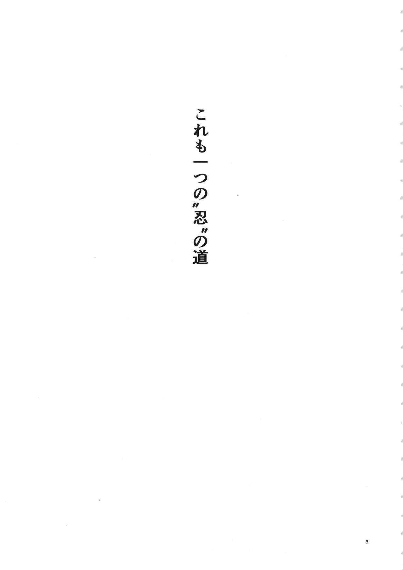 Arashi No Bouken 02
