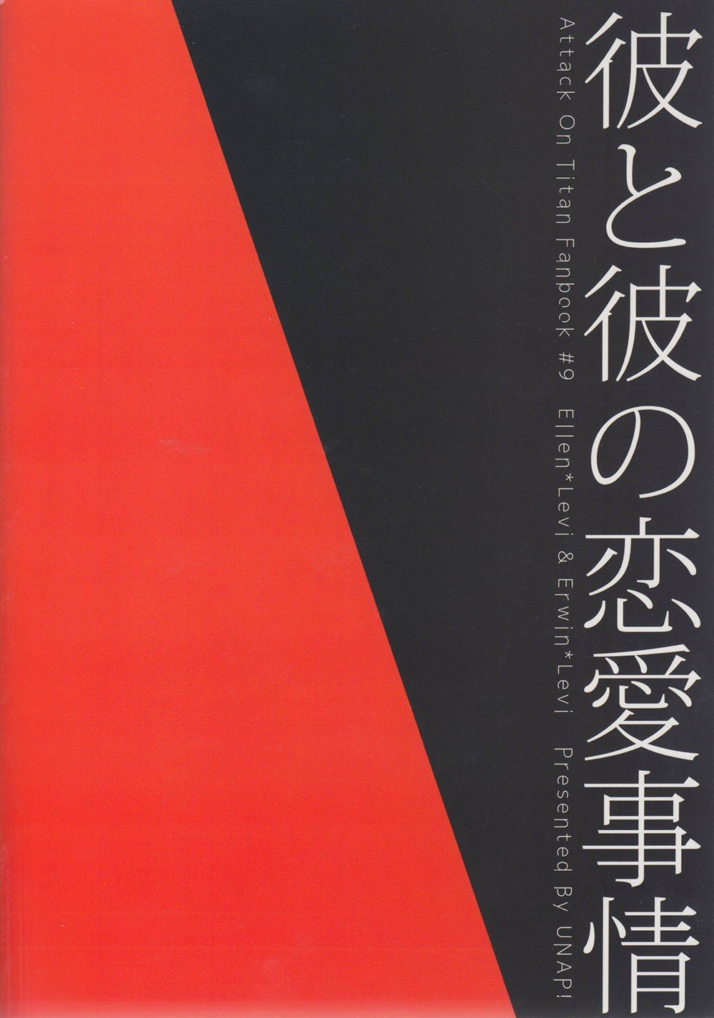 Kare To Kare No Renai Jijou 02