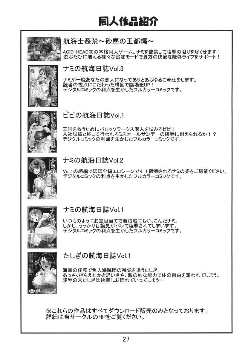 Nami No Koukai Nisshi Special 3 29