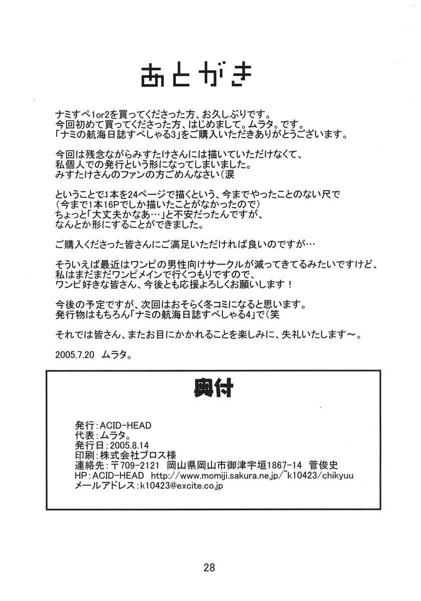 Nami No Koukai Nisshi Special 3 30
