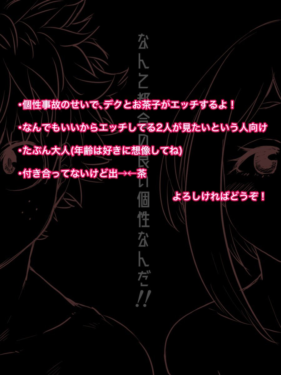 Nante Tsugou No Yoi Kosei Nanda 02