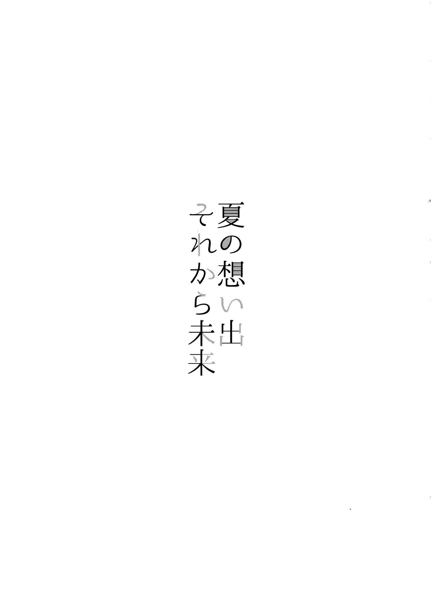 Natsu No Omoide Sorekara Mirai 02
