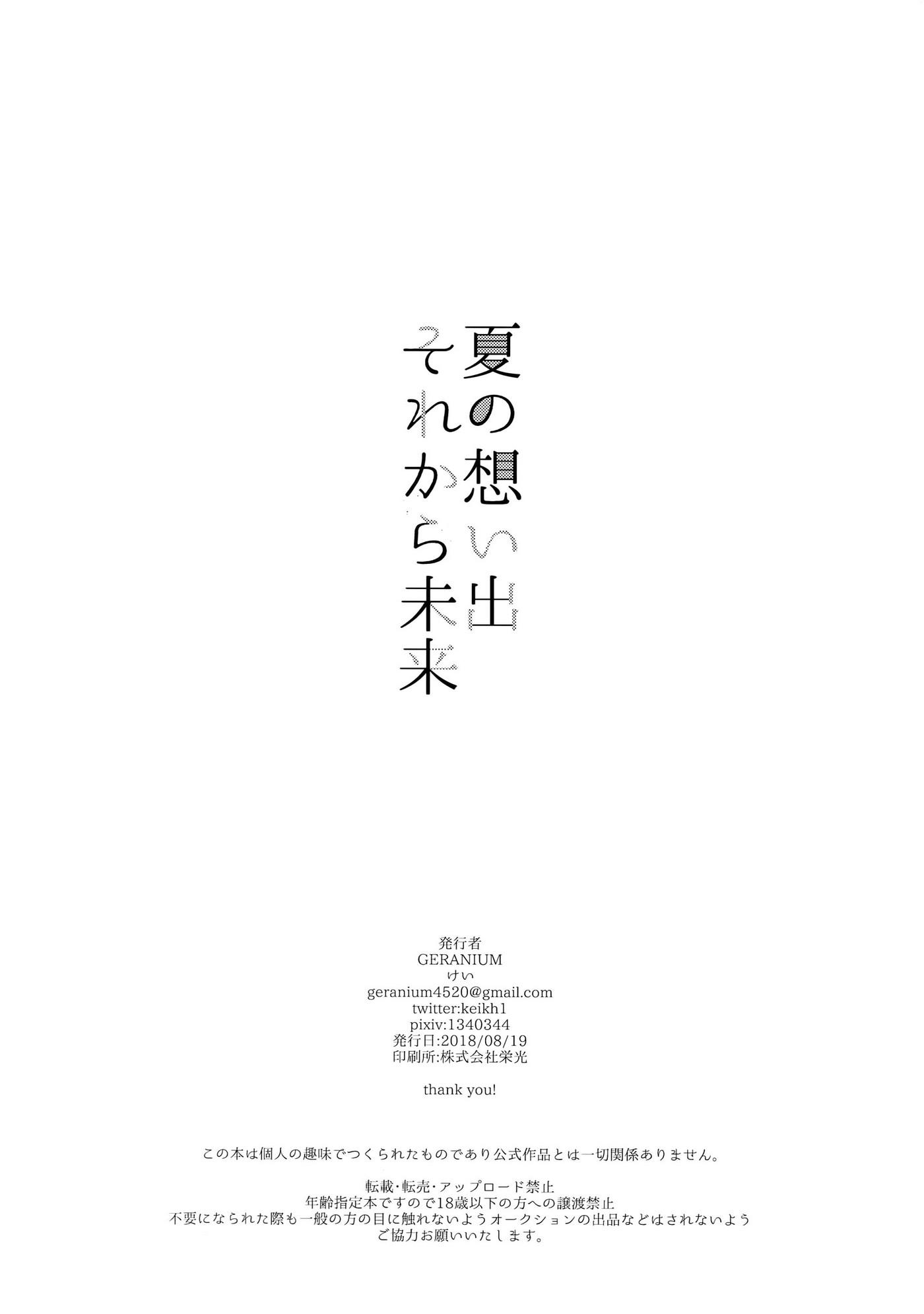 Natsu No Omoide Sorekara Mirai 37