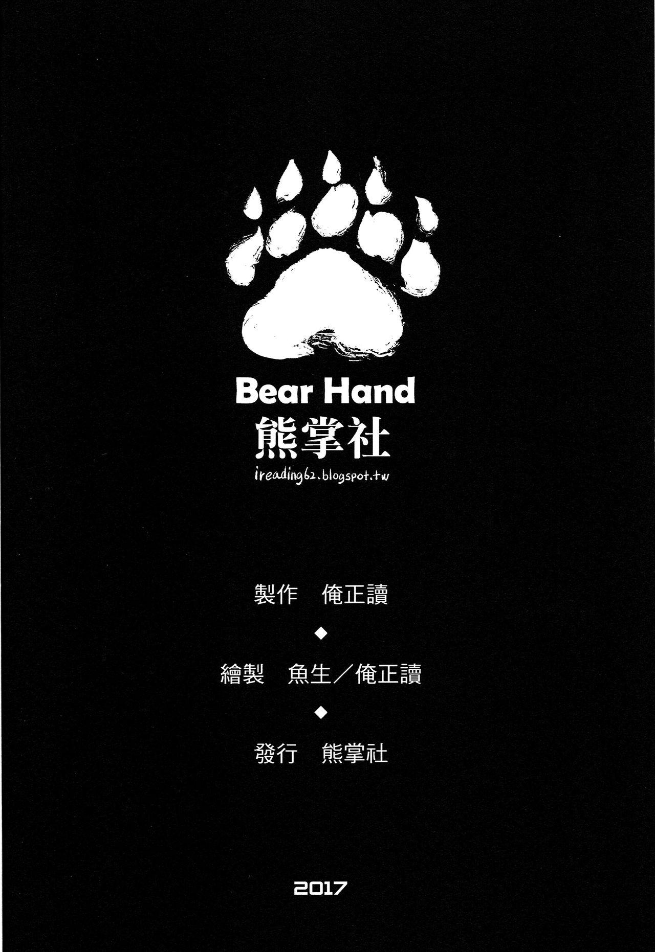 Overtime Overwatch Fanbook Vol 1 Bear Hand 25