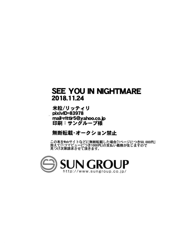 See You In Nightmarei 24
