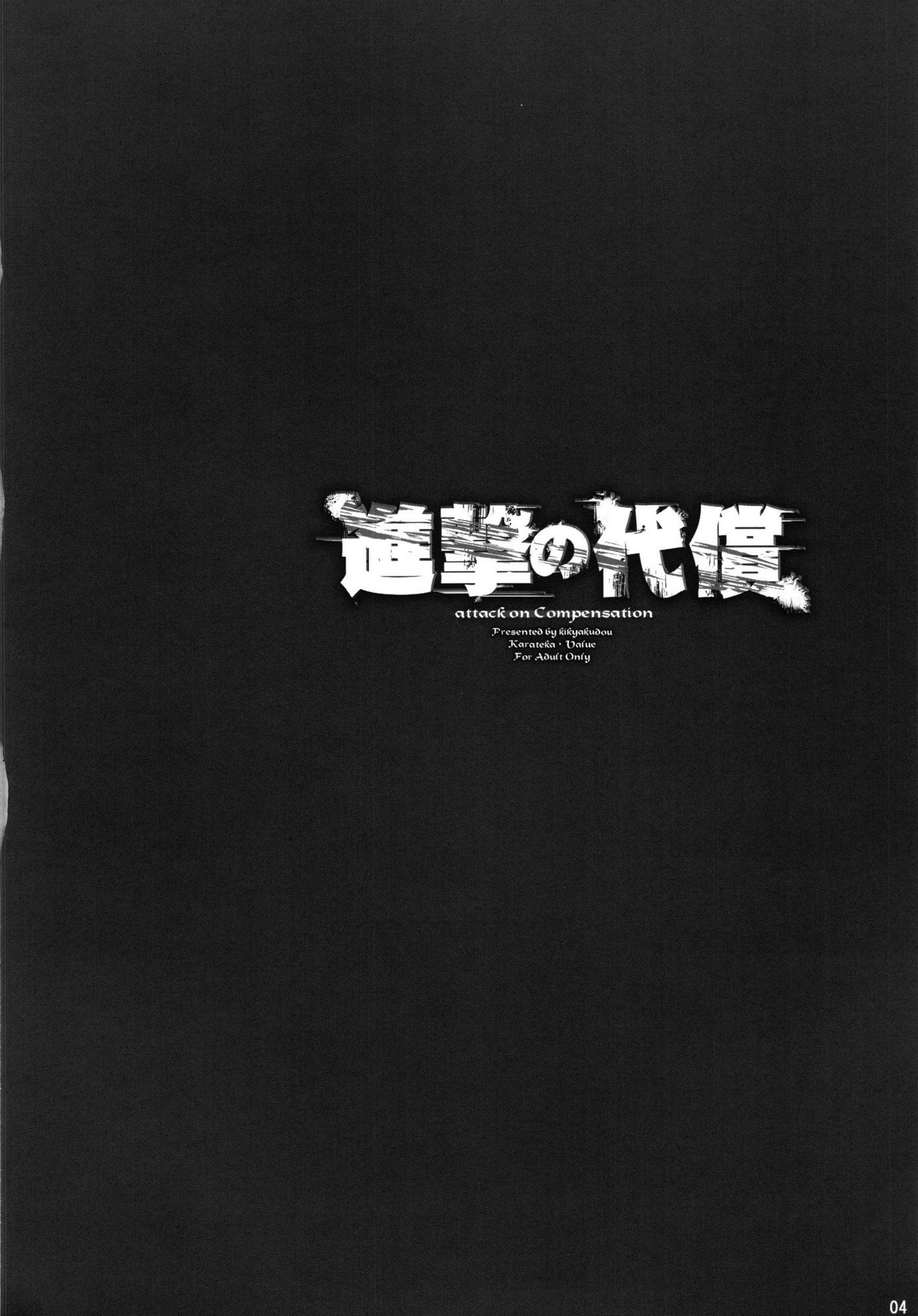 Shingeki No Daishou 04