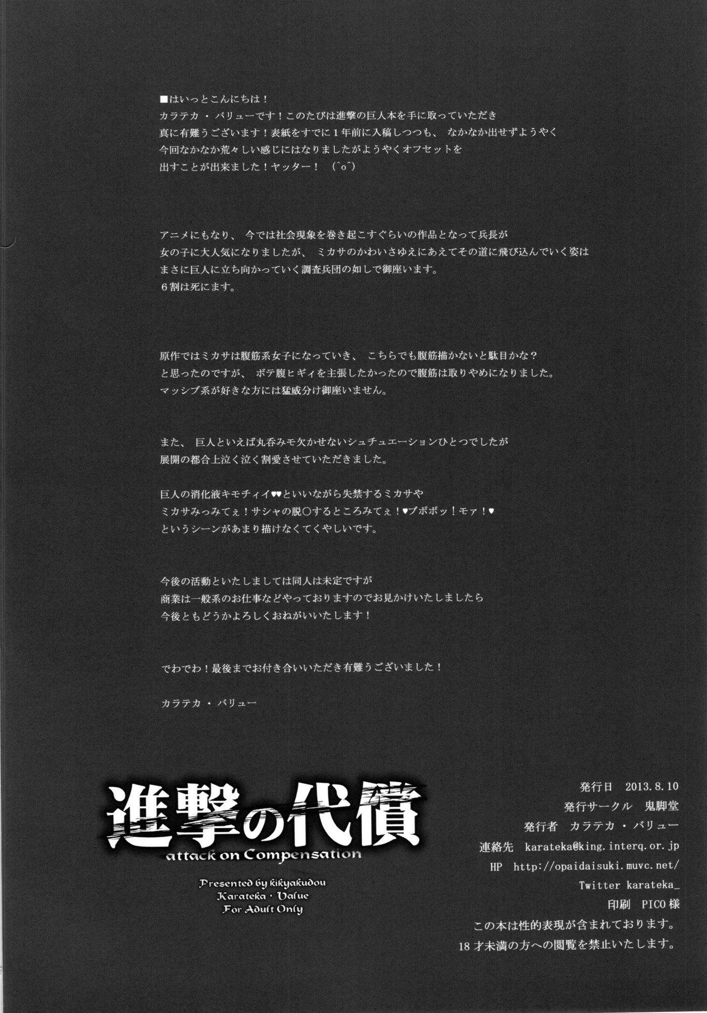 Shingeki No Daishou 26