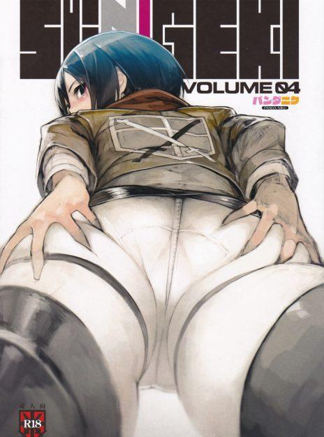 SHINNGEKI vol. 4