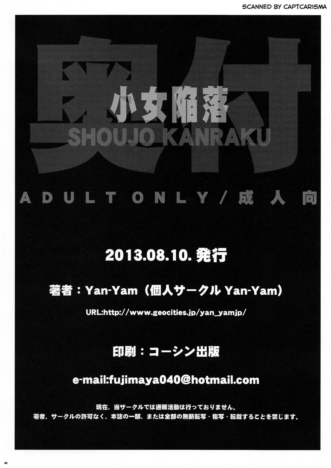 Shoujo Kanraku 41