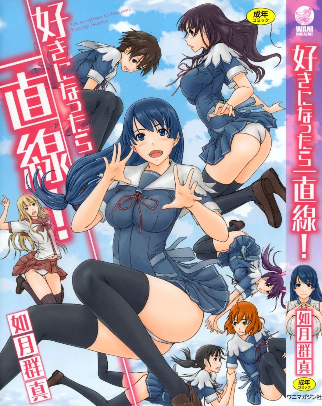Straight Line To Love Kisragi Gunma 01