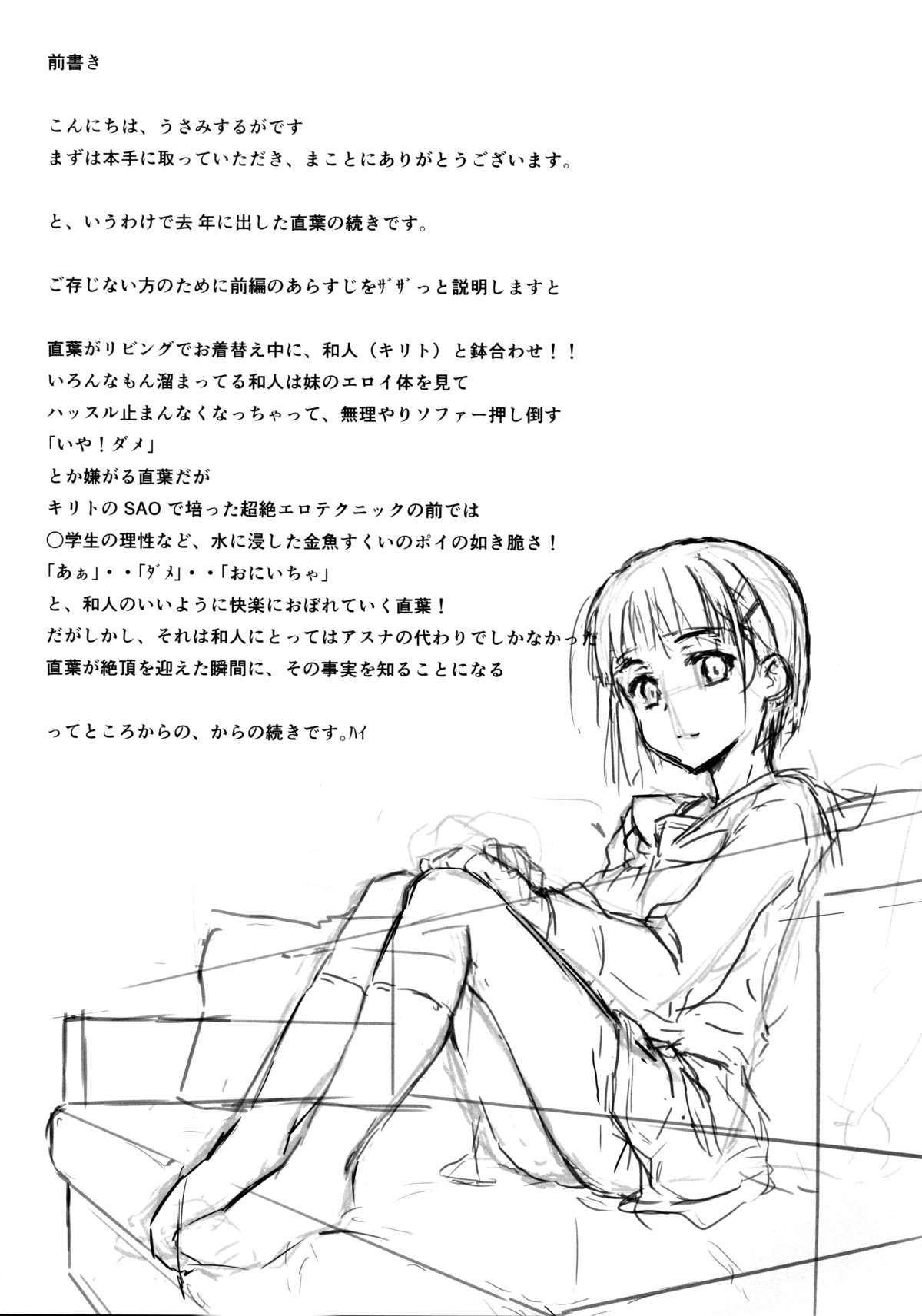 Suguha 03