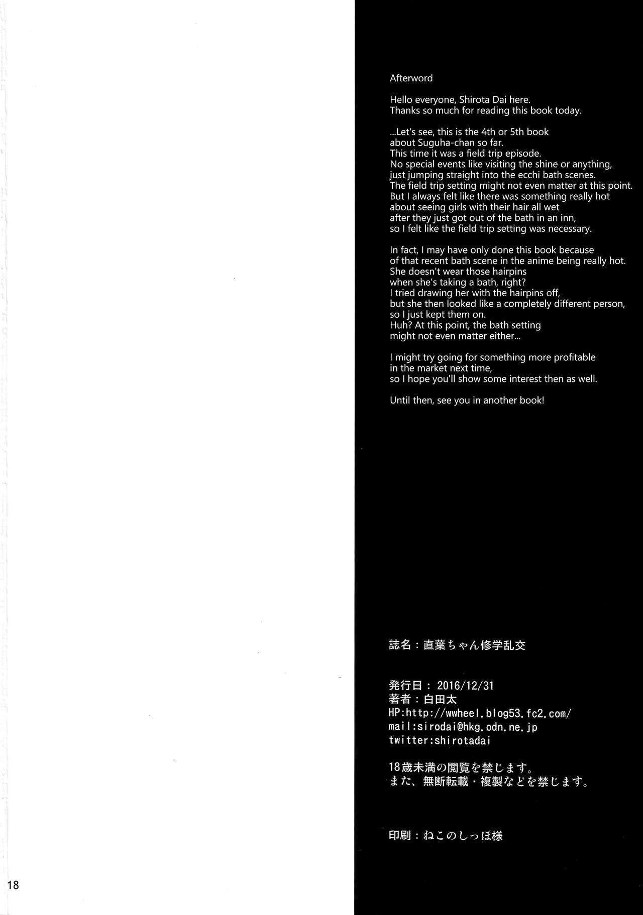Suguha Chan Shuugaku Rankou 19