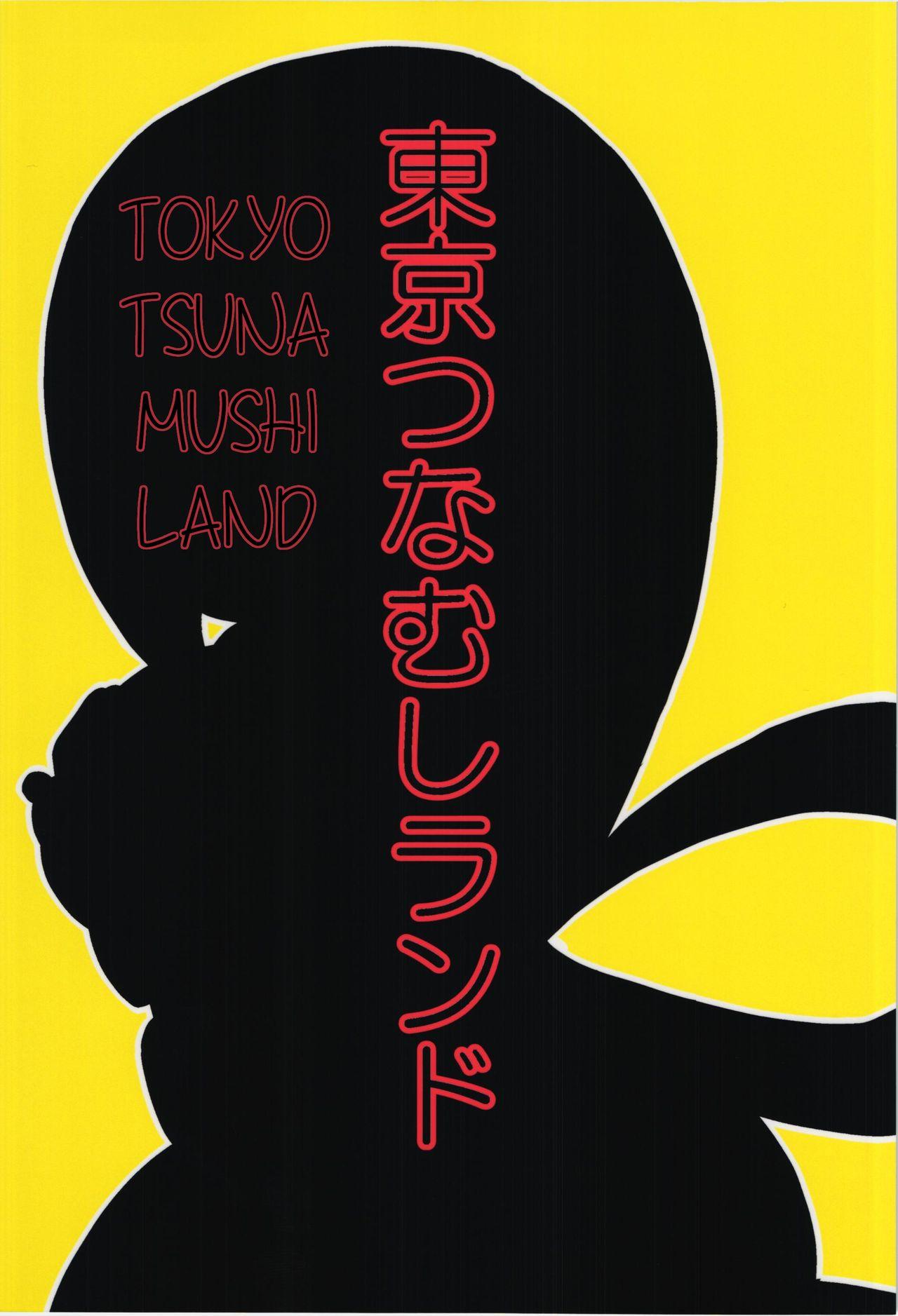 Tsuyu Chan To Ganbare Tte Kanji No Dex Tsuyu And Some Do Your Best Dekx 02