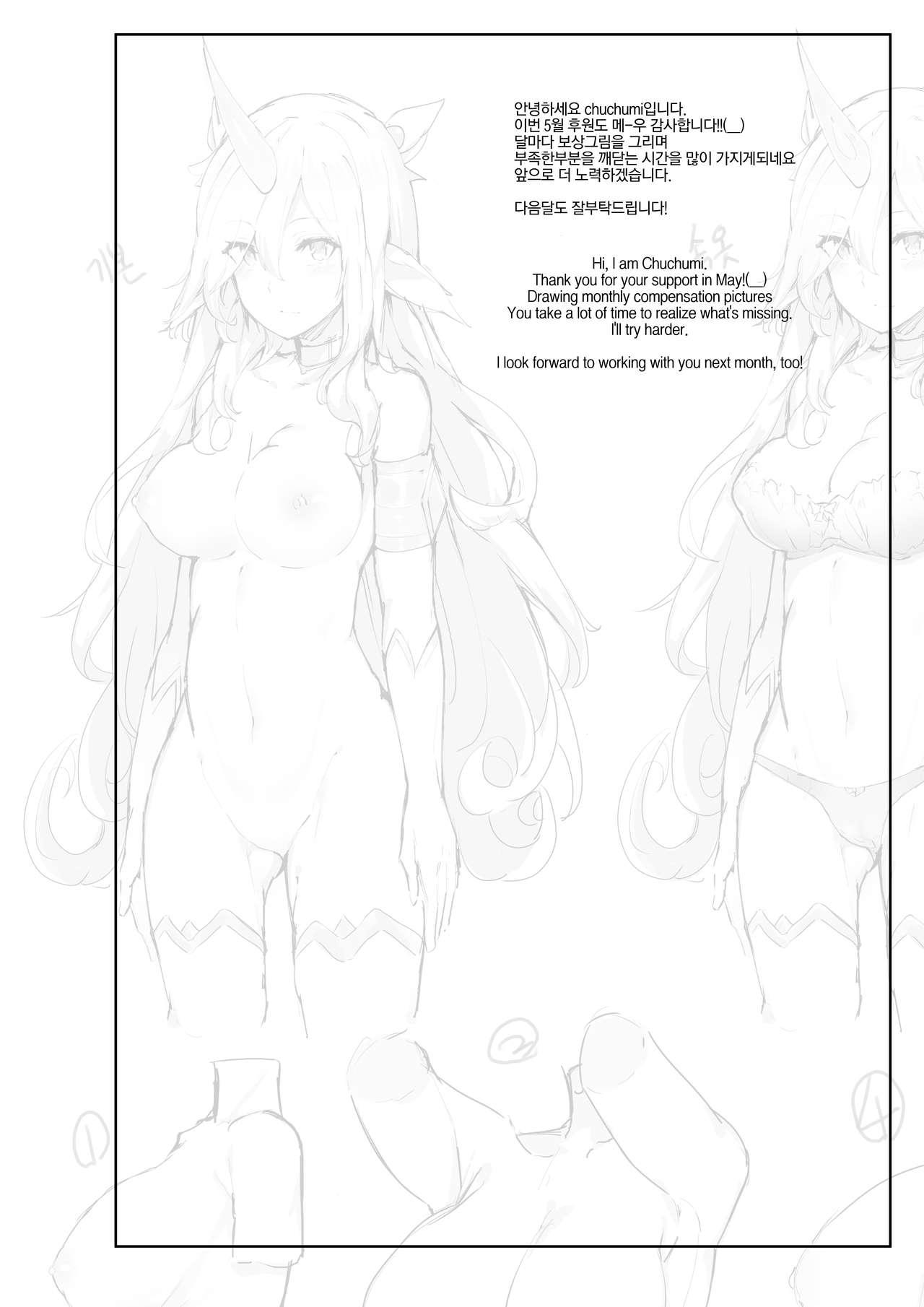 Soraka Will Do Anything To Help Chuchumi 12