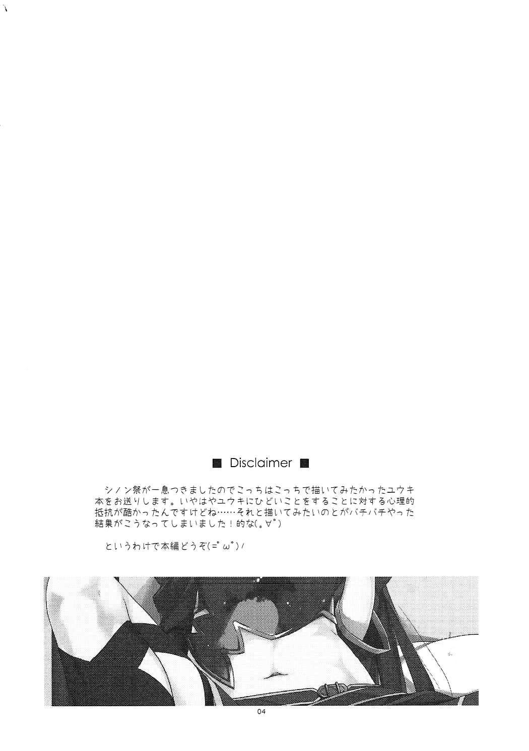 Toying With Yuuki 03