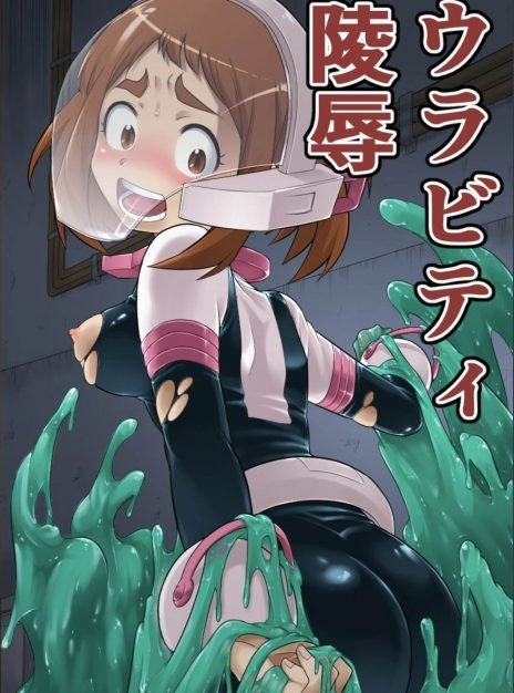 Uravity Ryoujoku 01
