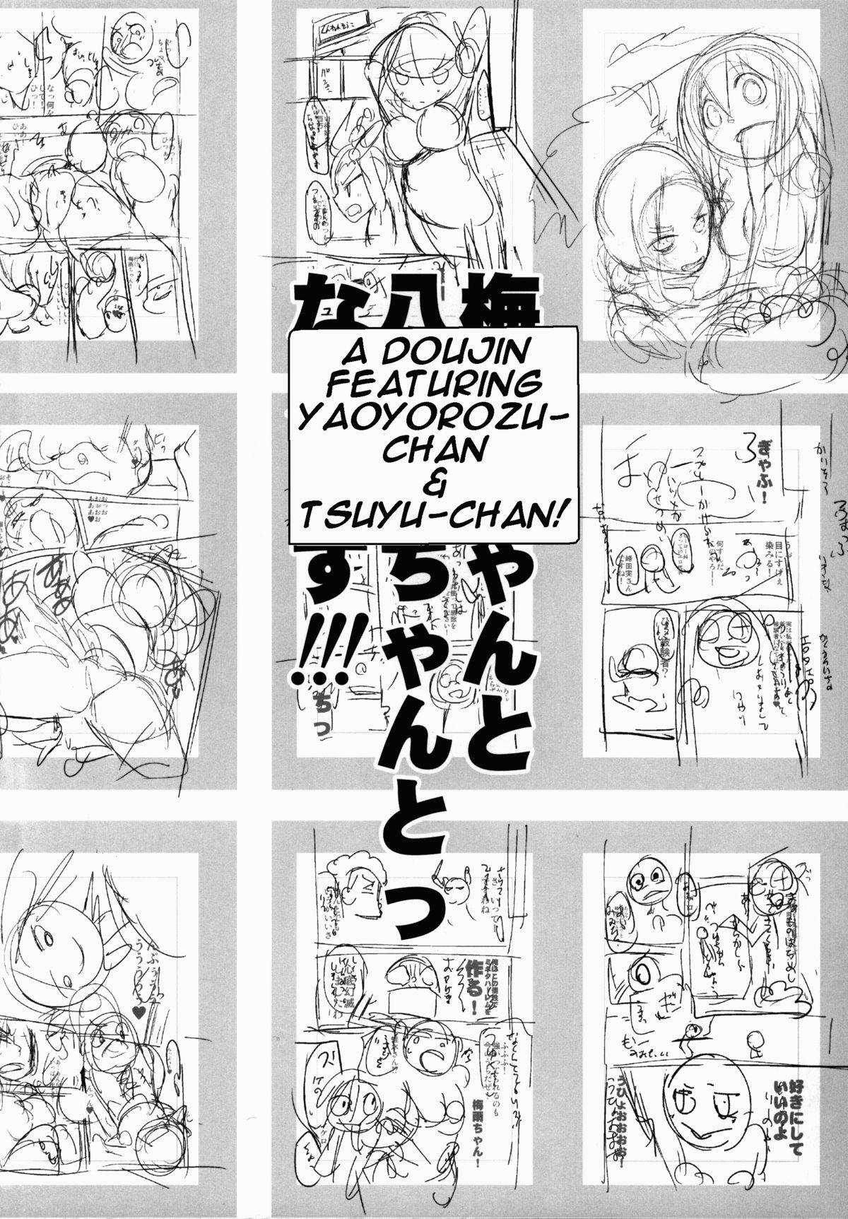 Yaoyoroppai To Kerokero Sawano Akira 04