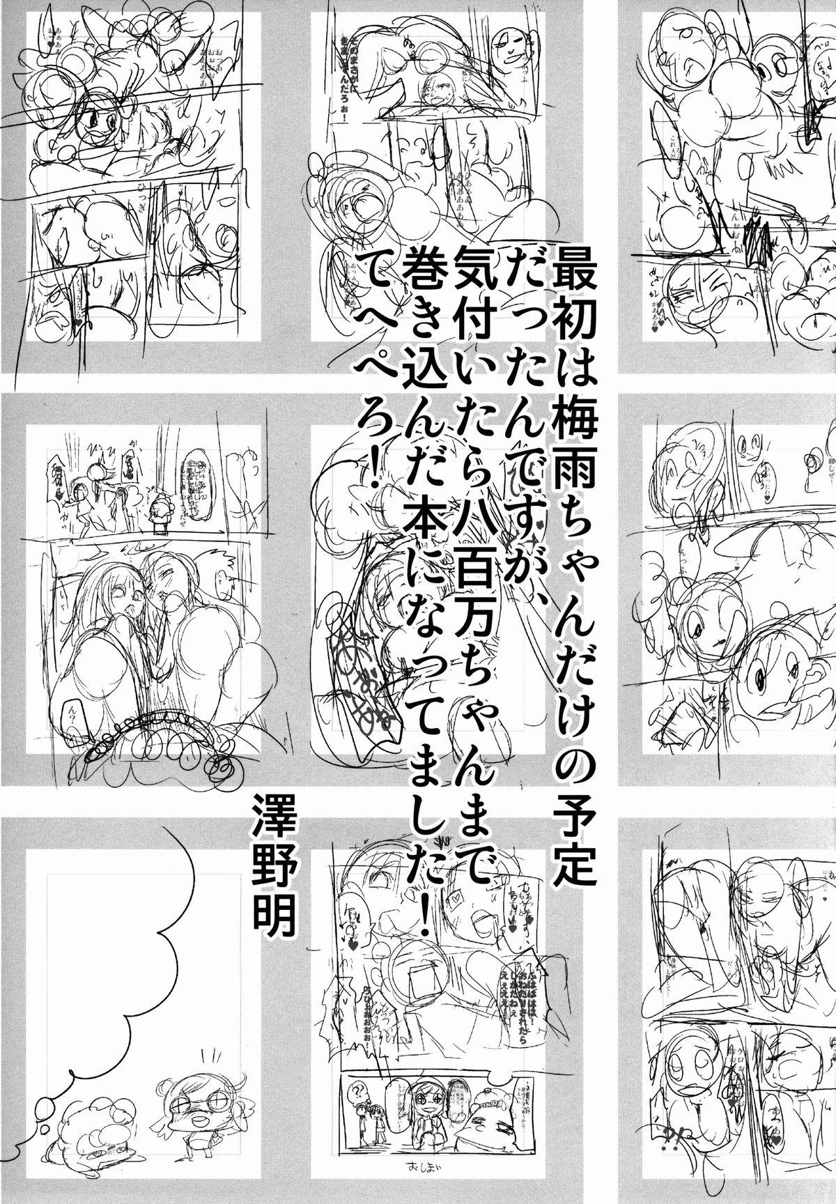 Yaoyoroppai To Kerokero Sawano Akira 21