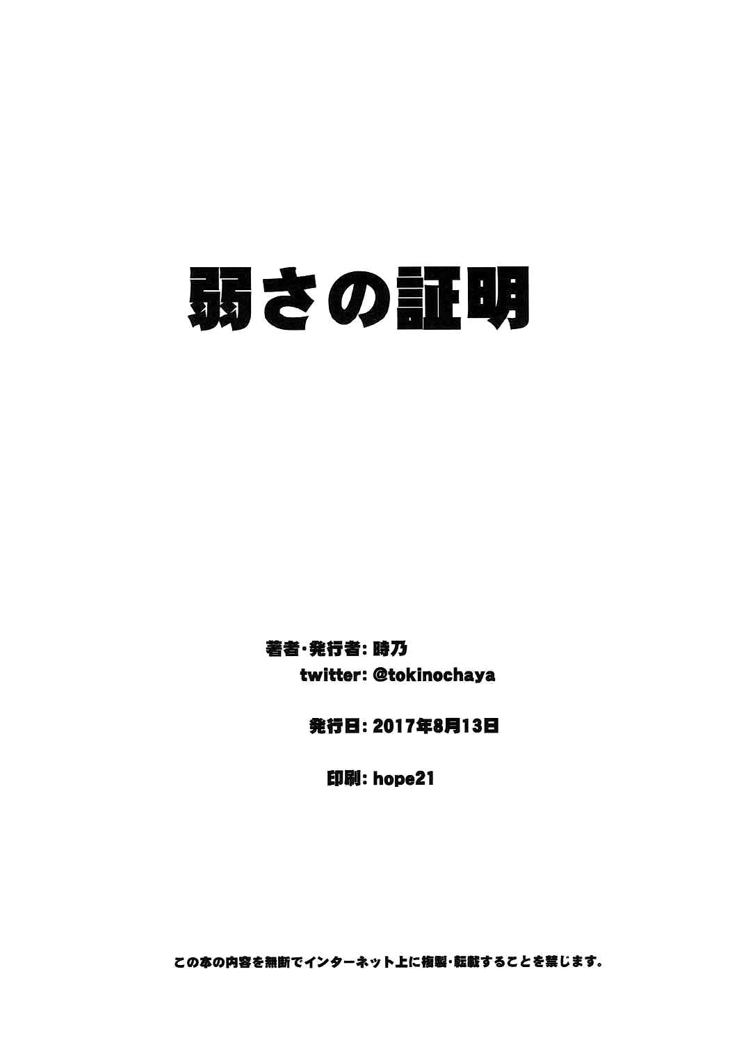 Yowasa No Shoumei 21