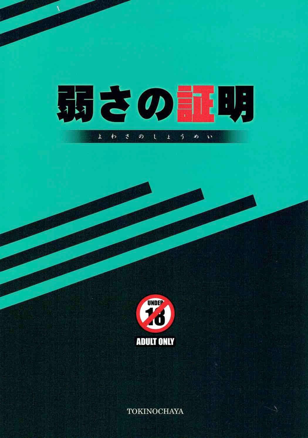 Yowasa No Shoumei 22