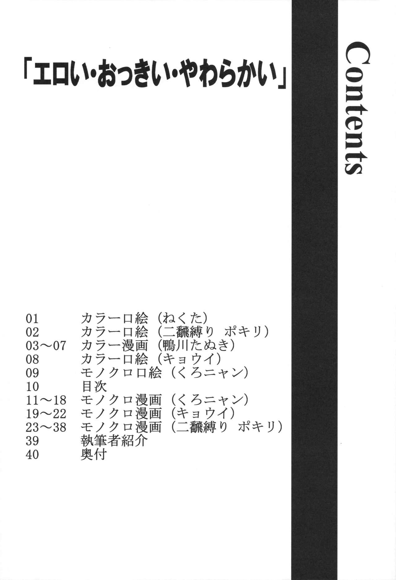 Eroi Okkii Yawarakai 11