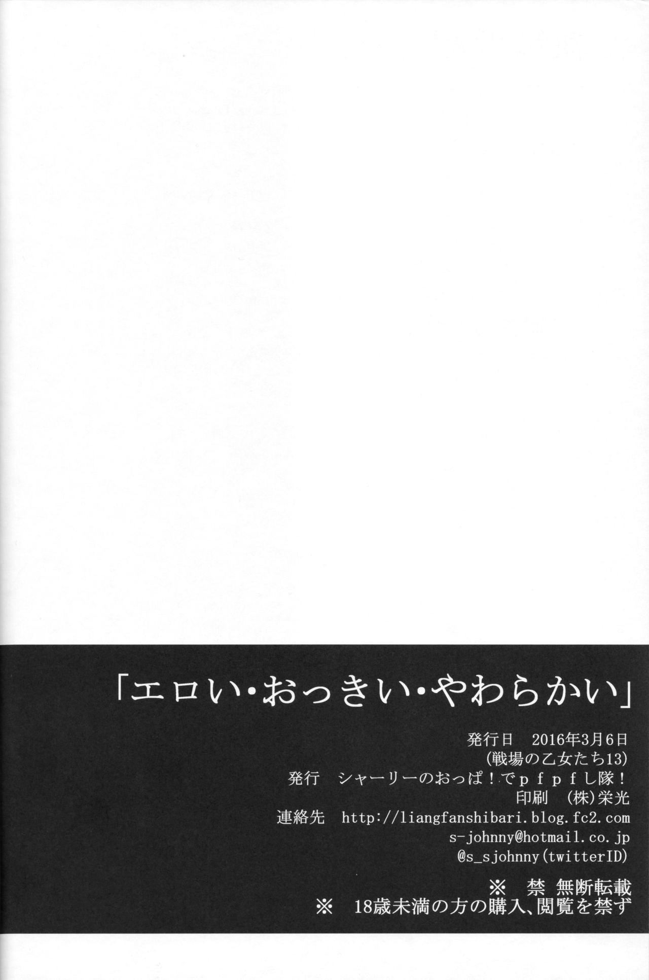 Eroi Okkii Yawarakai 41