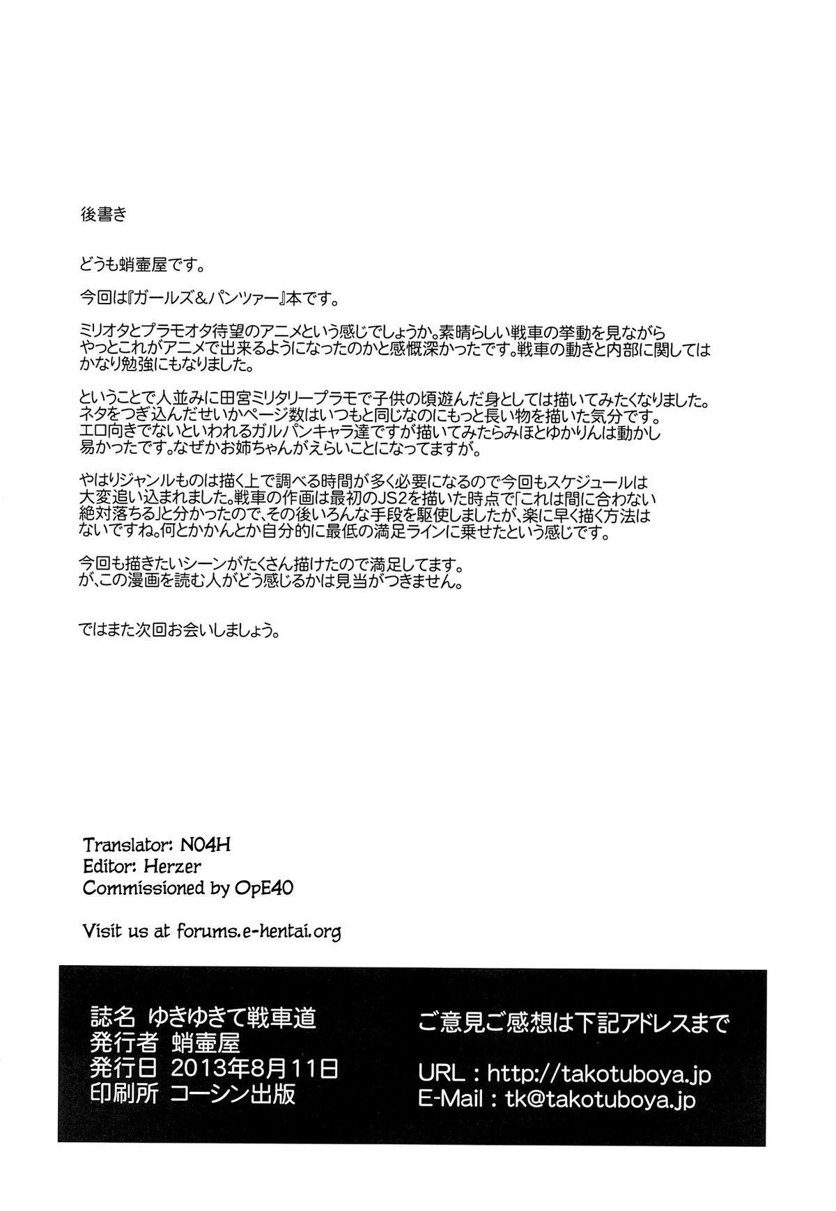 Yukiyukite Senshadou Takotsuboya 57