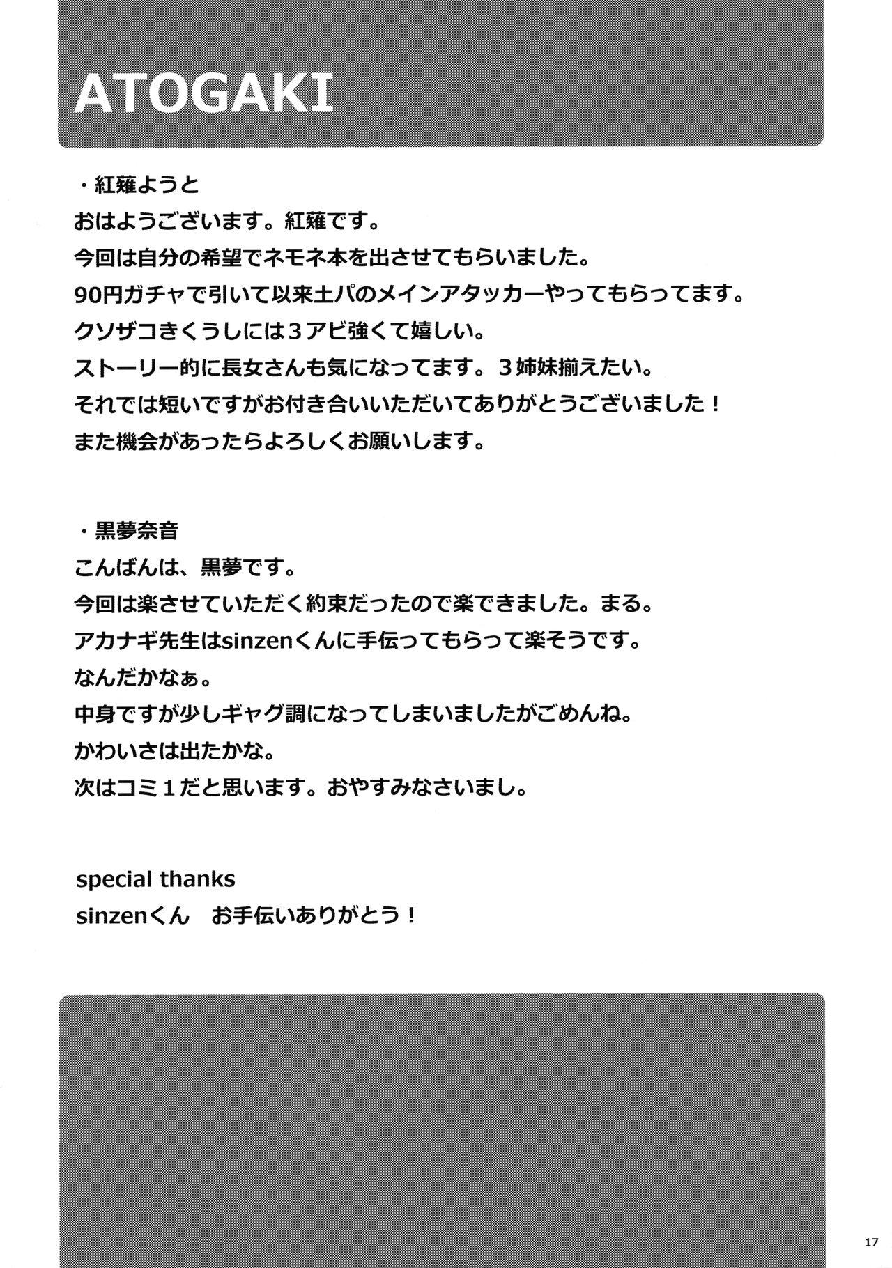 Nemo Nee To H Na Koto Shiyouze Cloud Palette 16