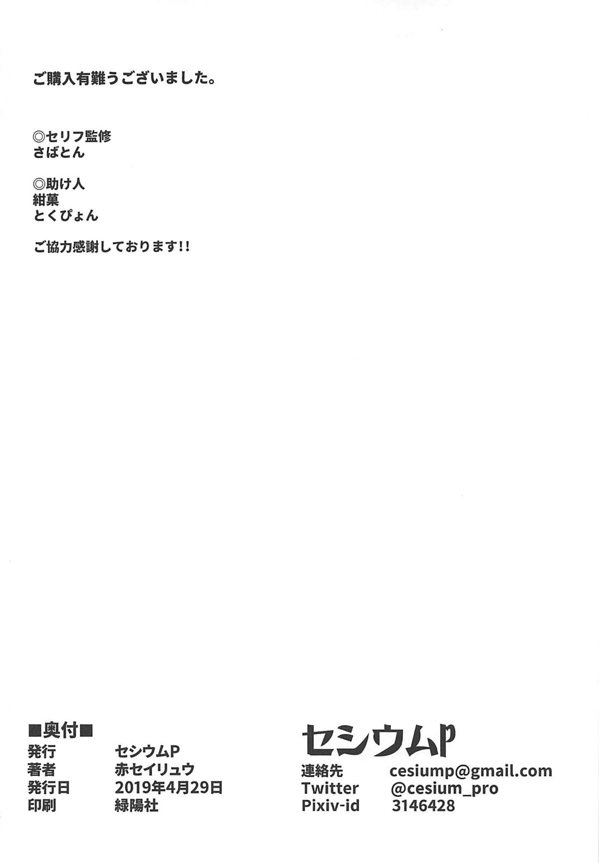 St. Gloriana No Himitsu No Ochakai Cesium P 25
